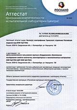 Аттестат признания компетентности испытательной лаборатории(центра)