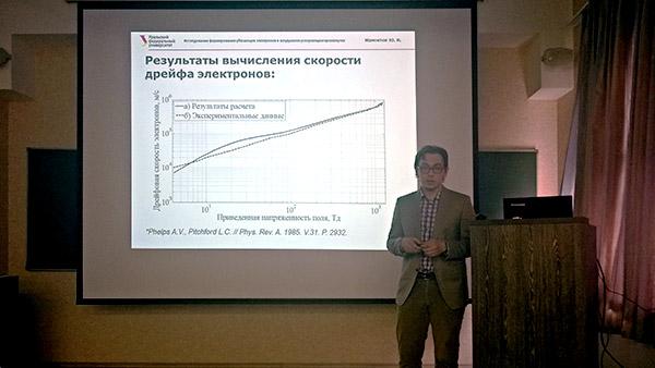 19-ая конференция молодых ученых ИЭФ